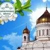 Комиссия по воскресным школам города Москвы