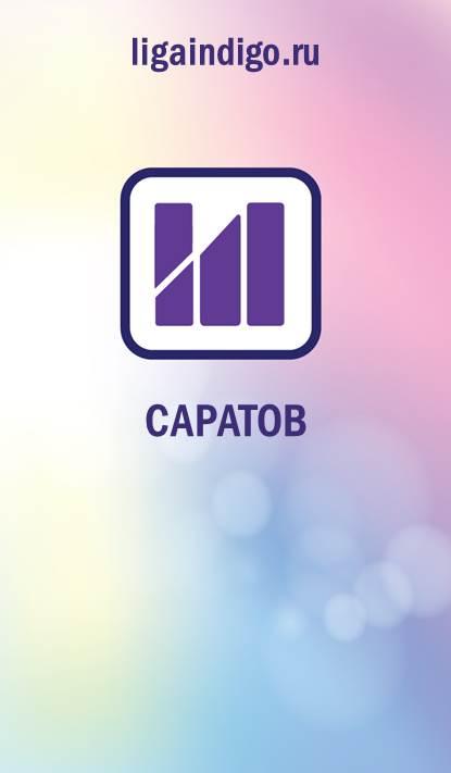 Афиша Саратов 10-я игра сезона Лиги Индиго