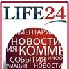 LIFE24.RU - свежие новости в России и в мире
