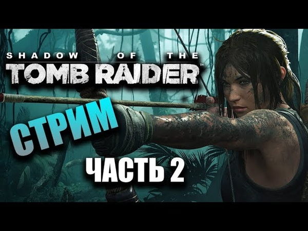 Shadow of the Tomb Raider ОБЕЗУМЕВШАЯ АМАЗОНКА УЧИТ МАНЕРАМ ПЕРУАНСКОЕ БЫДЛО