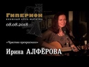 Ирина Алфёрова. Гиперион, 08.08.18