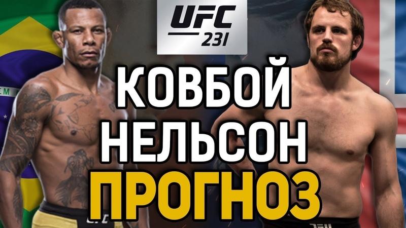 Алекс Оливейра - Гуннар Нельсон / Прогноз к UFC 231