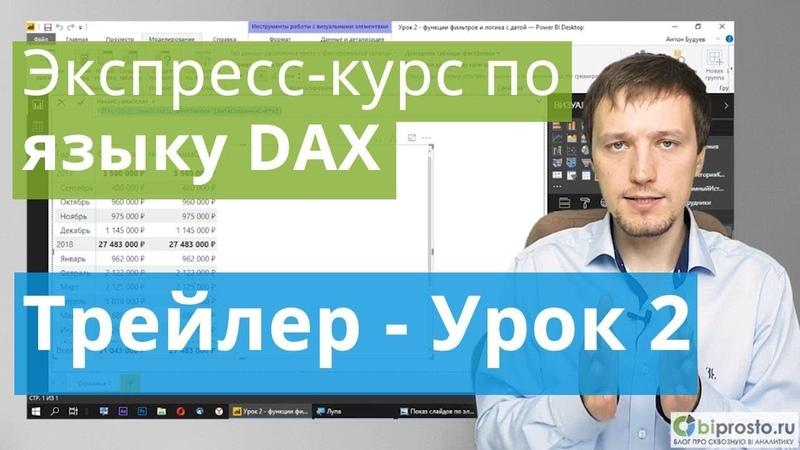 Трейлер Урок 2 Быстрый старт в языке функций и формул DAX для Power BI и Power Pivot
