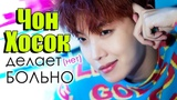 ЧОН ХОСОК делает (нет) БОЛЬНО! J-HOPE BTS k-pop Ari Rang