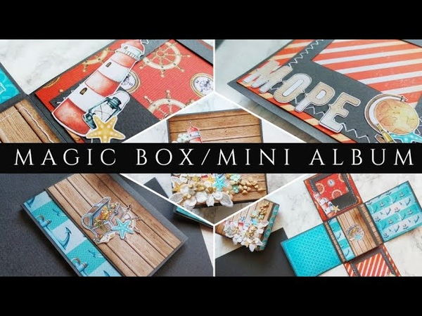 Magic Box Морской Волшебная коробочка