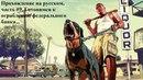 GTA V Прохождение на русском часть 9 Пытаемся ограбить банк и разойтись