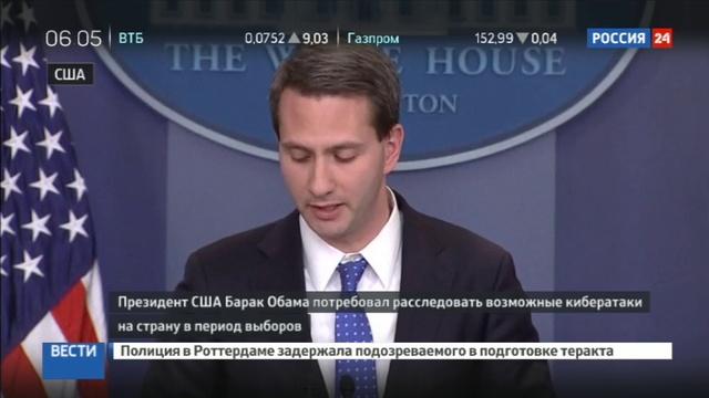 Новости на Россия 24 • Разведка США займется изучением кибератак на страну