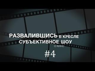 Развалившись в кресле №4. Субъективное шоу о кино. Иллюзия обмана и Кадры