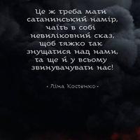 Мария Марценюк