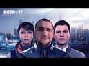 [18] Шон играет в Detroit: Become Human - стрим 3 (PS4 Pro, 2018)