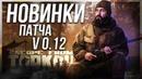 Eft escapefromtarkov tarkov Анонсы и новики патча 0.12 Escape from Tarkov