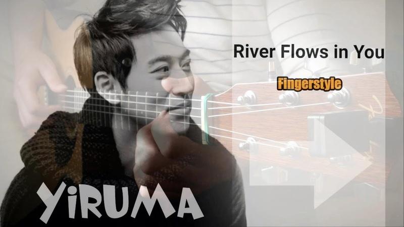 Yiruma - River Flows in You (Alexandr Sorochinskiy) ♪