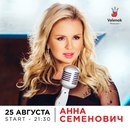 Анна Семенович фото #25