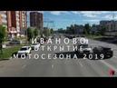 Иваново. Открытие мотосезона 2019. Колонна