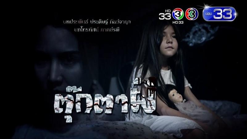 Тизер Призрак куклы / Tookata Phee (Таиланд, 2019 год)