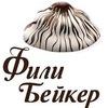 """""""ФИЛИ-БЕЙКЕР""""   Официальная группа Вконтакте"""