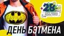 День Бэтмена в магазине Двадцать восьмой