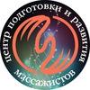 Массажная Магия III. Абхазия