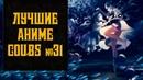 Лучшие Аниме приколы и Anime coubs №31
