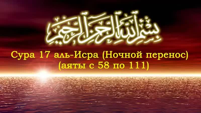 Священный Куран. Сура 17 аль-Исра (Ночной Перенос), аяты с 58 по 111.mp4