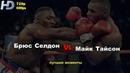 Майк Тайсон vs. Брюс Селдон лучшие моменты720p60fps