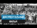 Берлин Москва Поезд победителей Документальный фильм