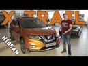 Тест драйв нового Nissan X-trail 2019 года (Ниссан х трейл)