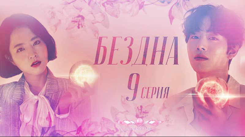 K Drama Бездна 2019 9 серия рус саб