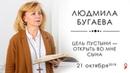 Людмила Бугаева | «Цель пустыни — открыть во мне Сына» | 21.10.18