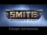 ⚡SMITE битва богов⚡ Розыгрыш и игры PUBG (!розыгрыш)