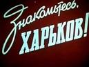 Как жили украинцы Украина СССР 1922-92 Харьков Столица до 1936 года