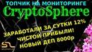 ЗАРАБОТАЛИ ЗА СУТКИ 12% ЧИСТОЙ ПРИБЫЛИ В CryptoSphere Новый депозит 8000р