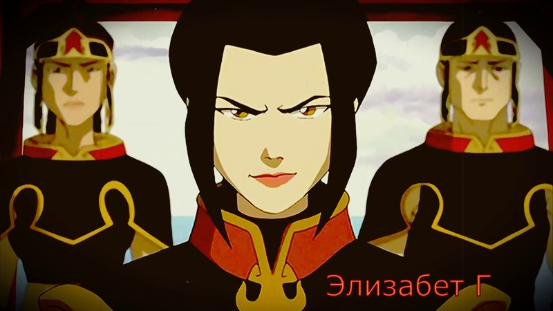 АзулаAzula - Королевой | AvatarАватар Легенда об Аанге