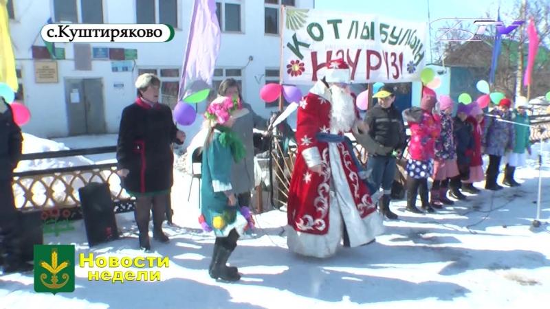 Праздник весны - Науруз Байрам (с.Куштиряк 31.03.2018 г.)