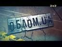 Облом UA Сезон - 2 Выпуск - 5