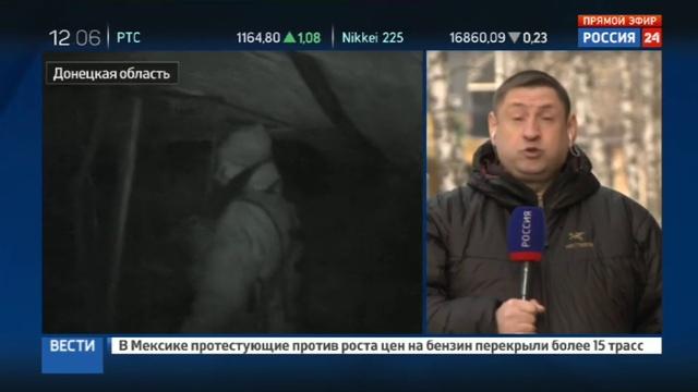 Новости на Россия 24 • ЛНР: украинская армия ведет обстрел из крупнокалиберных орудий
