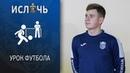 Урок футбола в Боровлянах