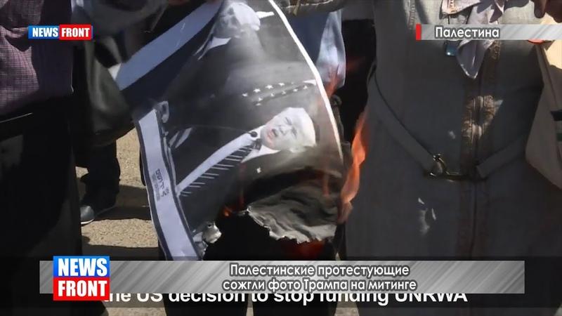 Палестинские протестующие сожгли фото Трампа на митинге