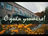Видео-поздравление на день учителя