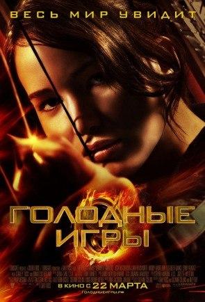 Голодные игры / Hunger Games