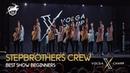 VOLGA CHAMP X | BEST SHOW BEGINNERS | STEPBROTHERS CREW