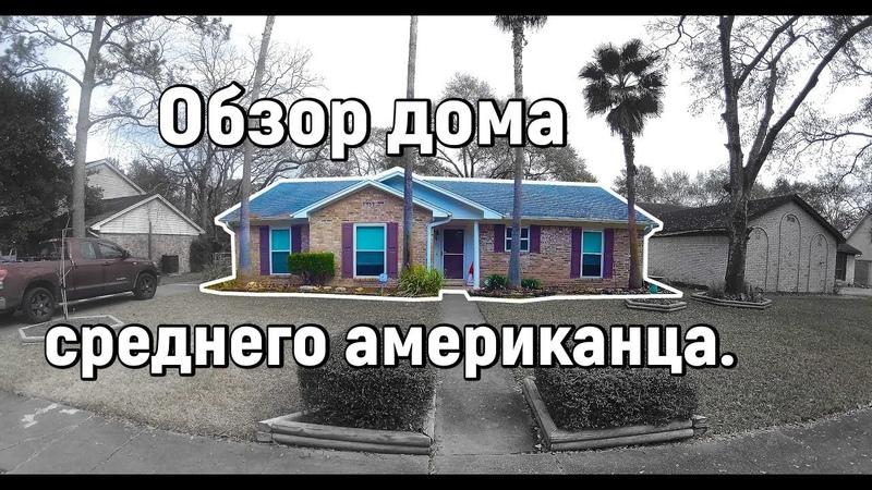 Как живут средние американцы. Обзор дома.
