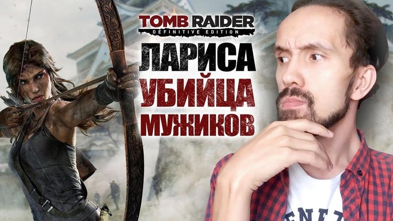 Эти мужланы ● Tomb Raider. Survival Edition 3