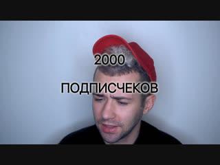 2000 подписчеков. анализ хейтерских комментов