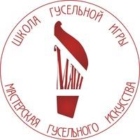 ШКОЛА ГУСЕЛЬНОЙ ИГРЫ - 9 сезон (2018-2019)