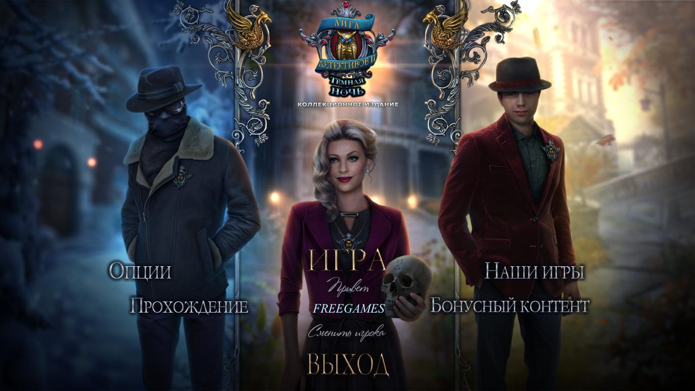 Лига детективов 2: Темная ночь. Коллекционное издание | Detectives United 2: The Darkest Shrine CE (Rus)