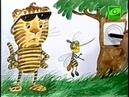 Сказка про тигрёнка Полосатика и пчёлку Жужулю