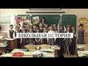 Школьная история