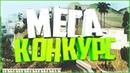 МЕГА КОНКУРС В SAMP