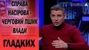 «Судний день настав»: як НАСІРОВ переграв українців / Валентин Гладких